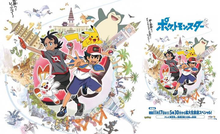El 10 de noviembre se emitirá un especial de la nueva temporada de la serie animada Pokémon