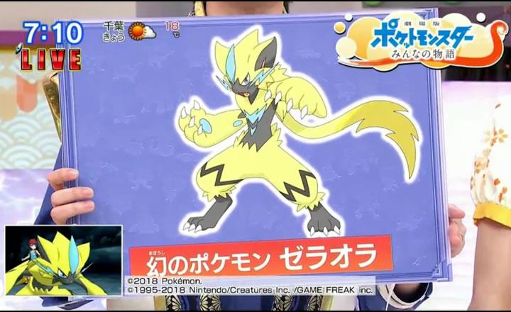 Presentado oficialmente Zeraora junto con nuevo avance de la próxima película de Pokémon
